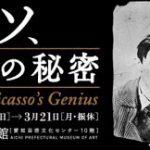 『ピカソ、天才の秘密』