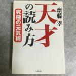 『天才の読み方/齋藤孝』