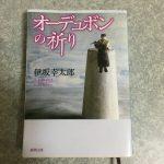 『オーデュボンの祈り/伊坂幸太郎』