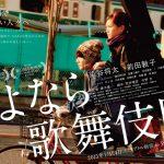 『さよなら歌舞伎町』