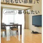 『「何もない部屋」で暮らしたい/ミニマルライフ研究会』