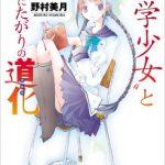 『文学少女と死にたがりの道化/野村美月』