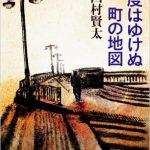 『二度とはゆけぬ町の地図/西村賢太』