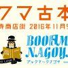 『11月5日にBOOK MARK NAGOYAで古本市をやります』