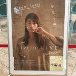 『早見沙織 live for LIVEリリース記念アコースティックライブ/ゲートシティ大崎』