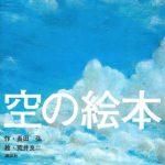 『空の絵本/長田弘(作)荒井良二(絵)』