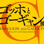 『ゴッホとゴーギャン展/愛知県美術館』