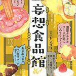 『妄想食品館/ドングリ』