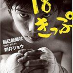 『18きっぷ/朝井リョウ,朝日新聞社』