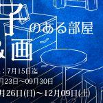 文×画のコラボ企画展『椅子のある部屋』が始まります!!!