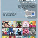 『NEW COMER ART PROTECT/愛知芸術文化センター』