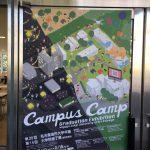 『名古屋造形大学の卒業制作展に行ってきた』