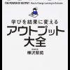 『アウトプット大全/樺沢紫苑』