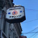 『フランソワ喫茶室』
