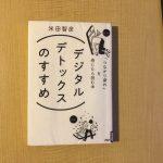 『デジタルデトックスのすすめ/米田智彦』