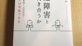 『発達障害とどう向き合うか/吉濱ツトム』