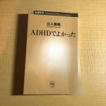 『ADHDでよかった/立入勝義』
