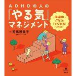 『ADHDの「やる気」マネジメント/司馬理英子』