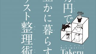 『月10万円でより豊かに暮らすミニマリスト整理術/minimalisut Takeru』
